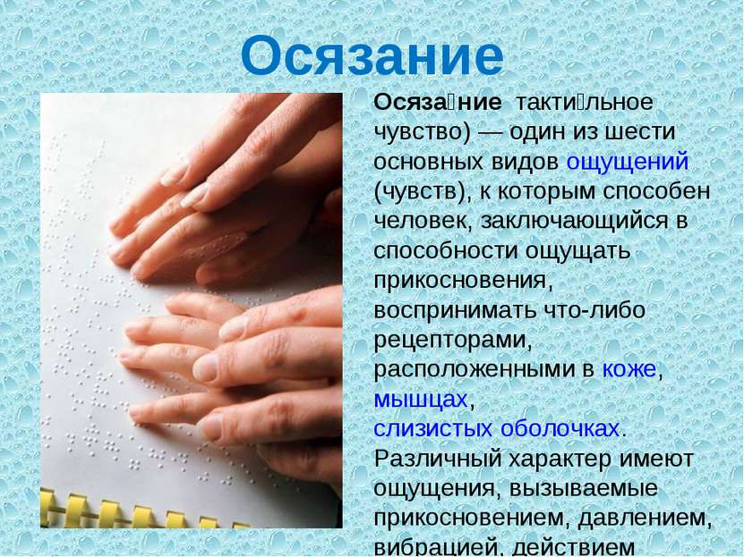 Осязание Осяза ние такти льное чувство) — один из шести основных видов ощущен...
