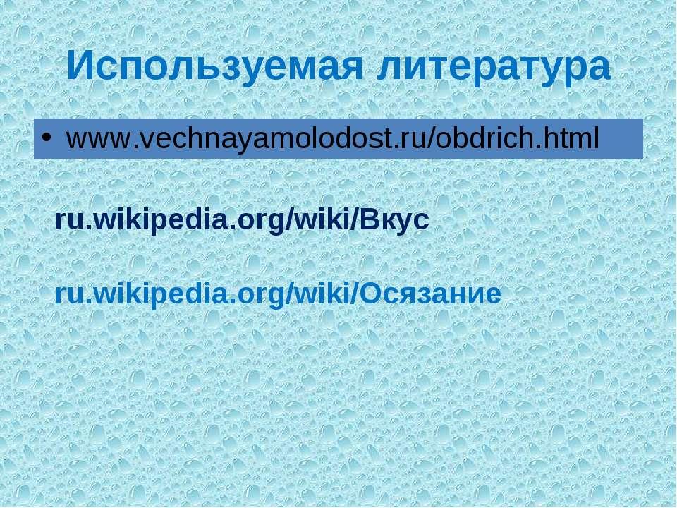 Используемая литература www.vechnayamolodost.ru/obdrich.html ru.wikipedia.org...