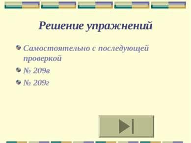 Решение упражнений Самостоятельно с последующей проверкой № 209в № 209г
