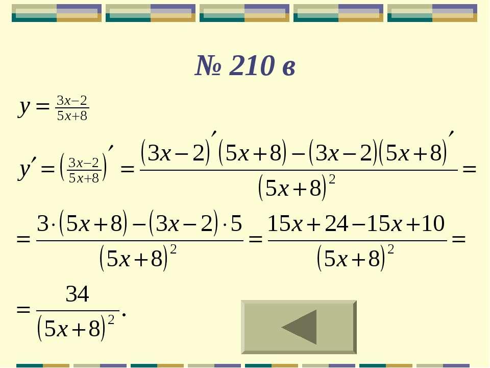 № 210 в