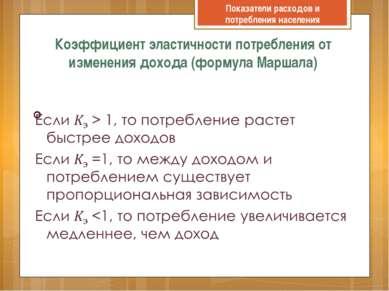 Коэффициент эластичности потребления от изменения дохода (формула Маршала) ...