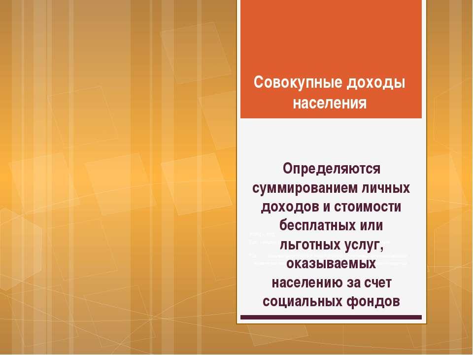Совокупные доходы населения РЛРД = ЛРД : Где - индекс потребительских цен, ко...
