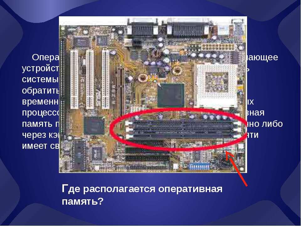 Введение Оперативная память (также оперативное запоминающее устройство, ОЗУ) ...