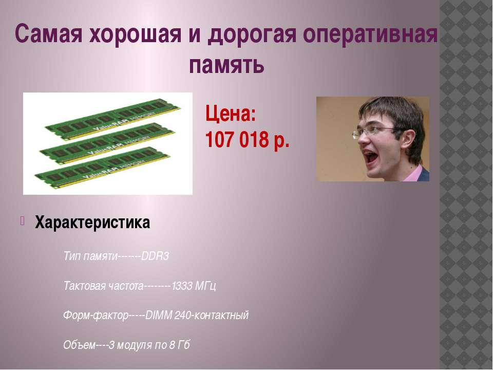 Самая хорошая и дорогая оперативная память Цена: 107 018 р. Тип памяти-------...