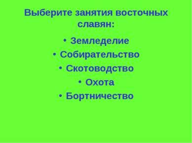 Выберите занятия восточных славян: Земледелие Собирательство Скотоводство Охо...