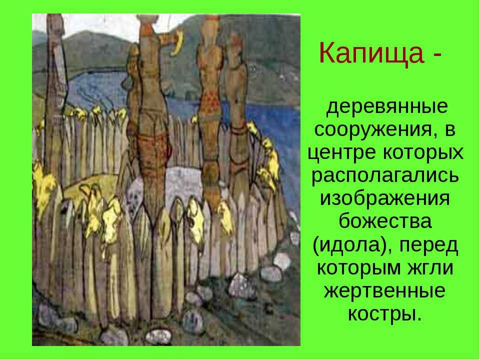 Капища - деревянные сооружения, в центре которых располагались изображения бо...