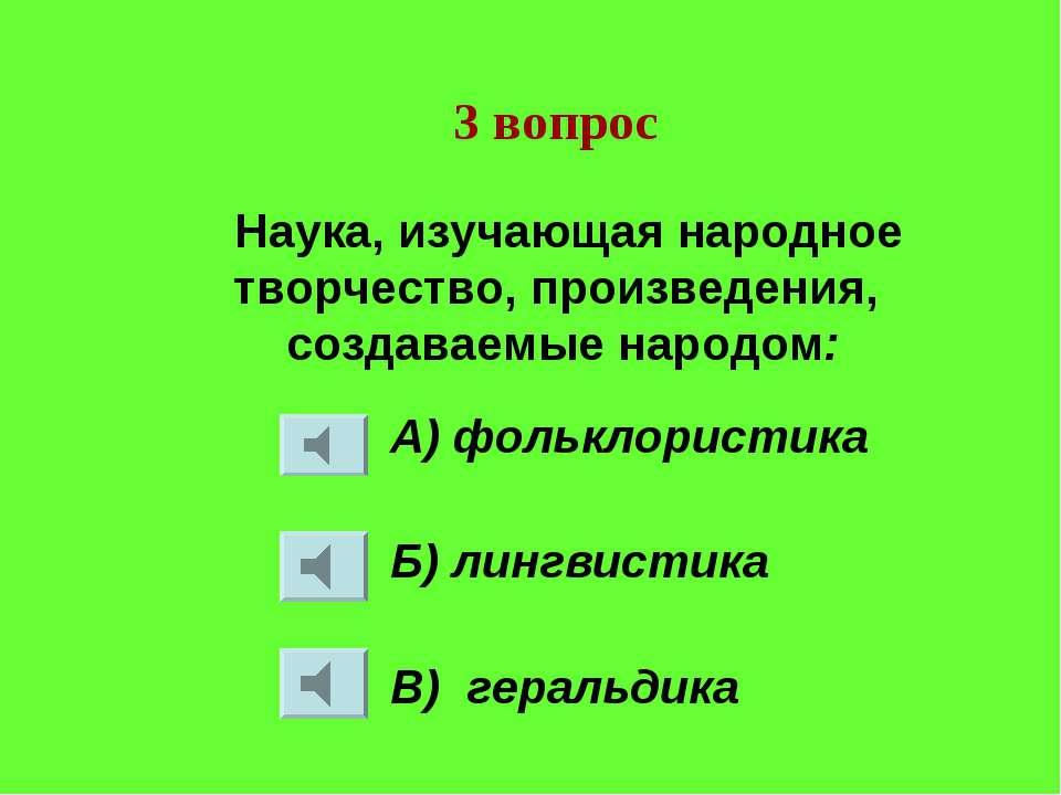 Наука, изучающая народное творчество, произведения, создаваемые народом: А) ф...