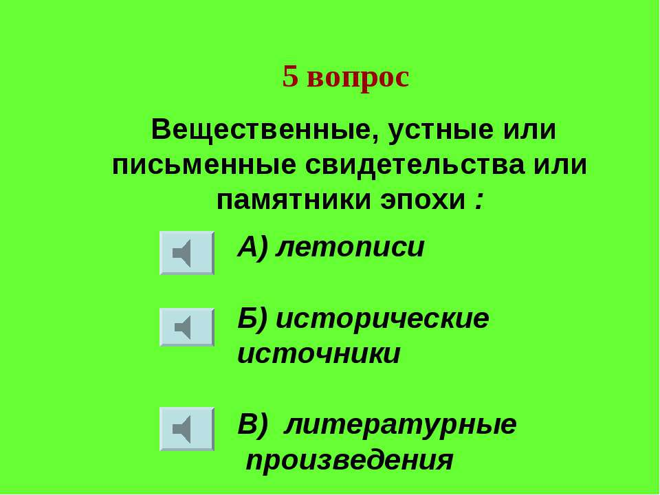 Вещественные, устные или письменные свидетельства или памятники эпохи : А) ле...