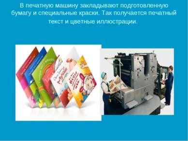 В печатную машину закладывают подготовленную бумагу и специальные краски. Так...