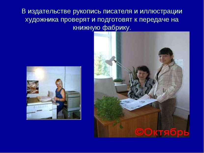 В издательстве рукопись писателя и иллюстрации художника проверят и подготовя...