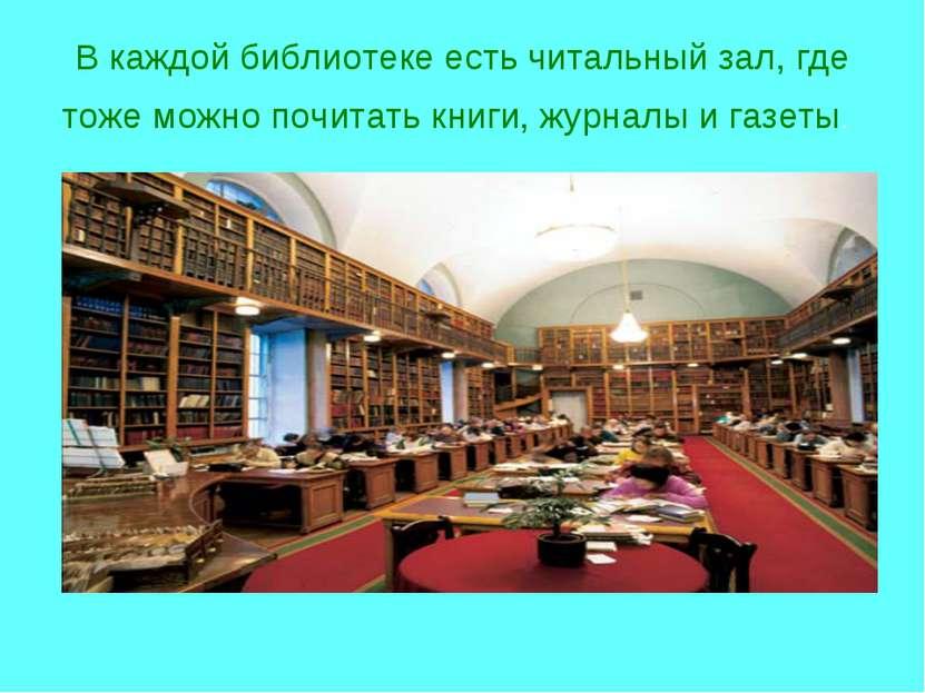 В каждой библиотеке есть читальный зал, где тоже можно почитать книги, журнал...