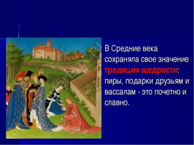 В Средние века сохраняла свое значение традиция щедрости: пиры, подарки друзь...