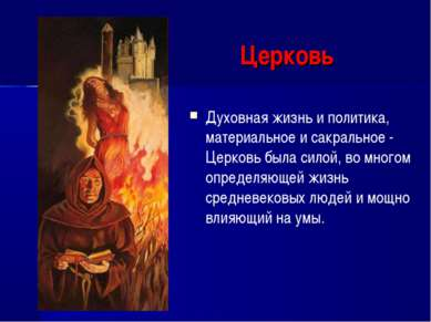 Церковь Духовная жизнь и политика, материальное и сакральное - Церковь была с...