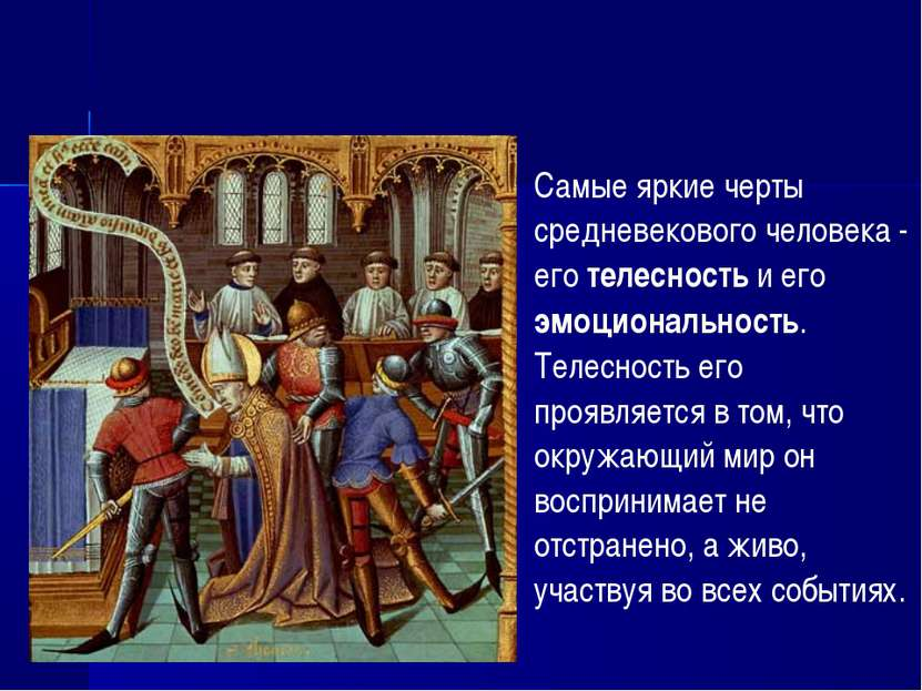 Самые яркие черты средневекового человека - его телесность и его эмоционально...