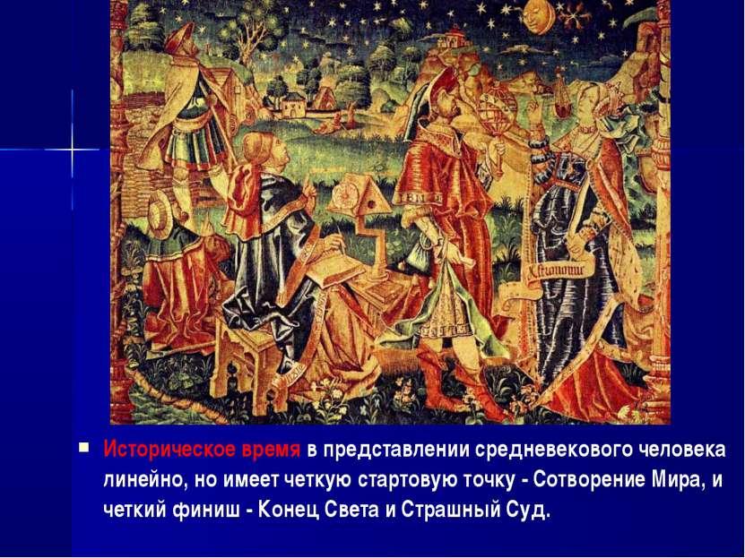 Историческое время в представлении средневекового человека линейно, но имеет ...