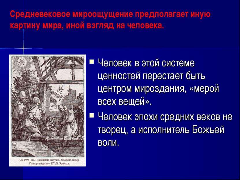 Средневековое мироощущение предполагает иную картину мира, иной взгляд на чел...
