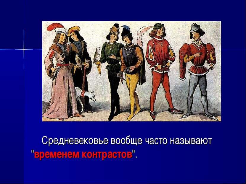 """Средневековье вообще часто называют """"временем контрастов""""."""