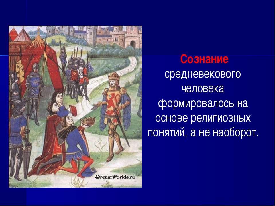 Сознание средневекового человека формировалось на основе религиозных понятий,...