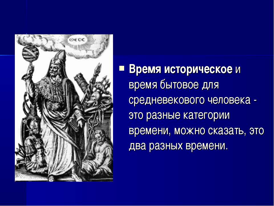 Время историческое и время бытовое для средневекового человека - это разные к...