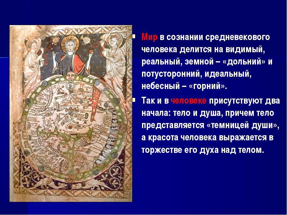 Мир в сознании средневекового человека делится на видимый, реальный, земной–...
