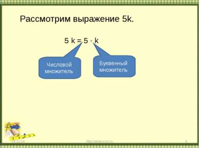 Рассмотрим выражение 5k. 5 k = 5 ∙ k * http://aida.ucoz.ru * http://aida.ucoz.ru