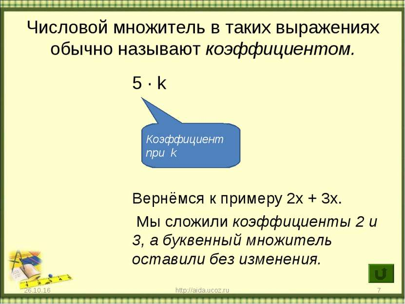* http://aida.ucoz.ru * Числовой множитель в таких выражениях обычно называют...