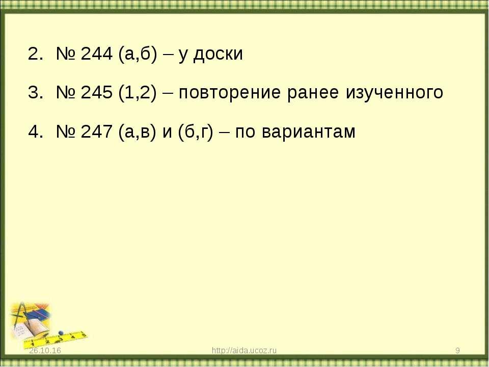 № 244 (а,б) – у доски № 245 (1,2) – повторение ранее изученного № 247 (а,в) и...