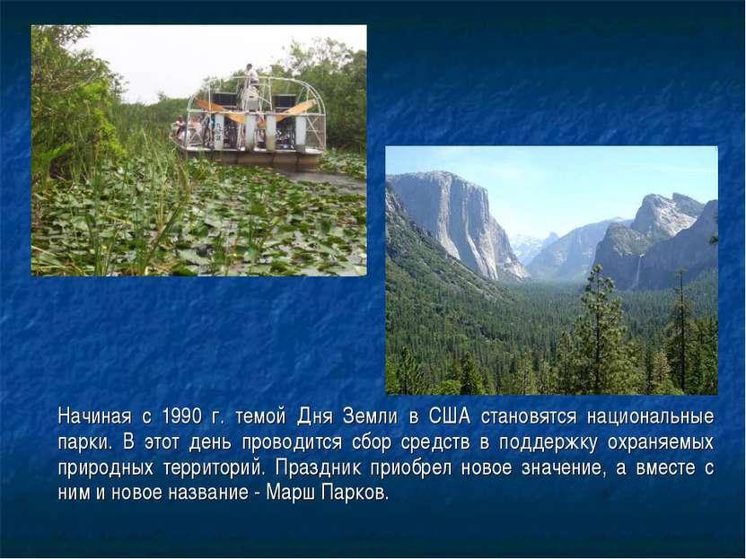 Начиная с 1990 г. темой Дня Земли в США становятся национальные парки. В этот...