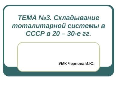 ТЕМА №3. Складывание тоталитарной системы в СССР в 20 – 30-е гг. УМК Чернова ...