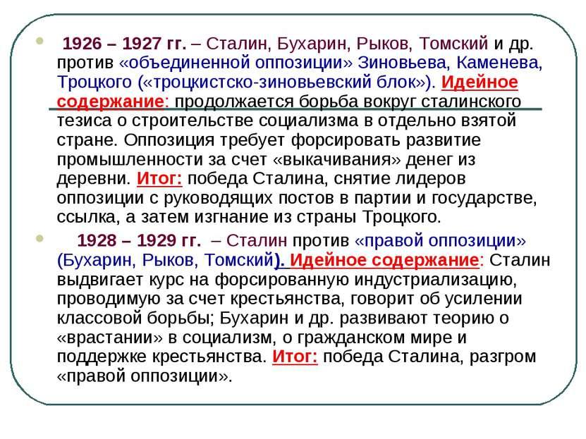1926 – 1927 гг. – Сталин, Бухарин, Рыков, Томский и др. против «объединенной ...