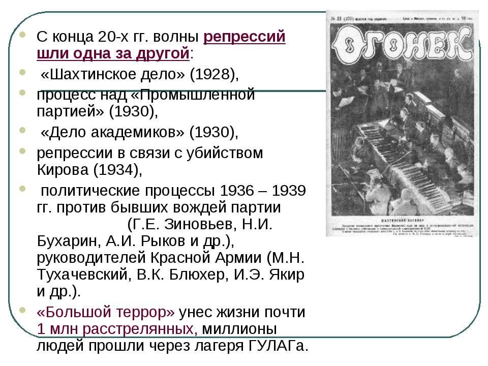 С конца 20-х гг. волны репрессий шли одна за другой: «Шахтинское дело» (1928)...