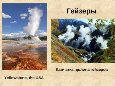 Гейзеры Yellowstone, the USA Камчатка, долина гейзеров