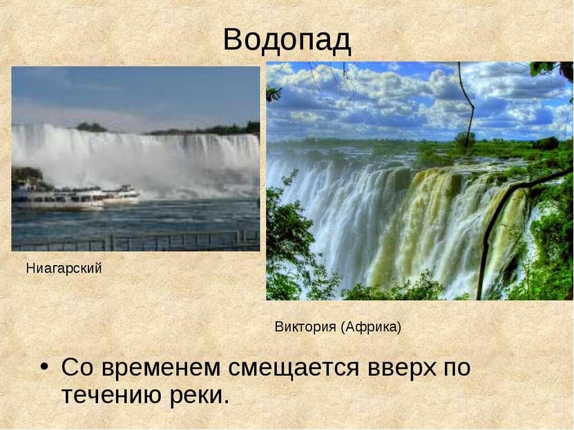 Водопад Со временем смещается вверх по течению реки. Ниагарский Виктория (Афр...
