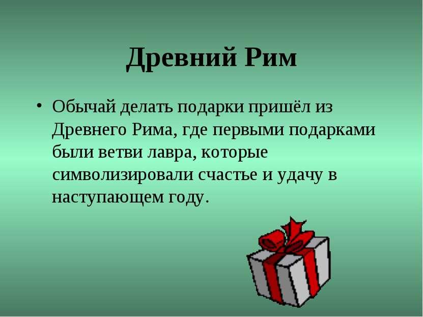 Древний Рим Обычай делать подарки пришёл из Древнего Рима, где первыми подарк...