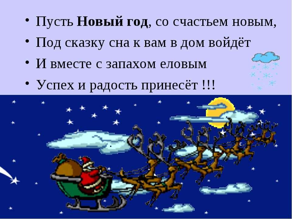Пусть Новый год, со счастьем новым, Под сказку сна к вам в дом войдёт И вмест...