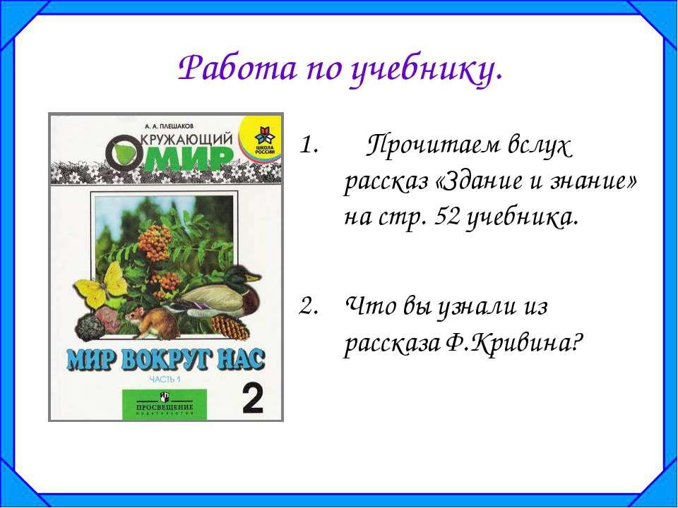 Работа по учебнику. Прочитаем вслух рассказ «Здание и знание» на стр. 52 учеб...