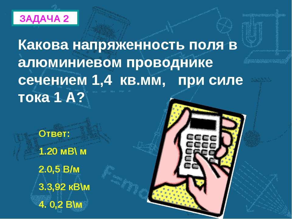 ЗАДАЧА 2 Какова напряженность поля в алюминиевом проводнике сечением 1,4 кв.м...