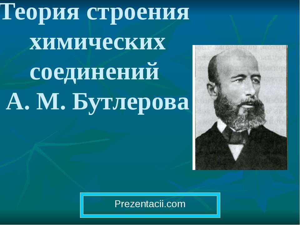 Теория строения химических соединений А. М. Бутлерова