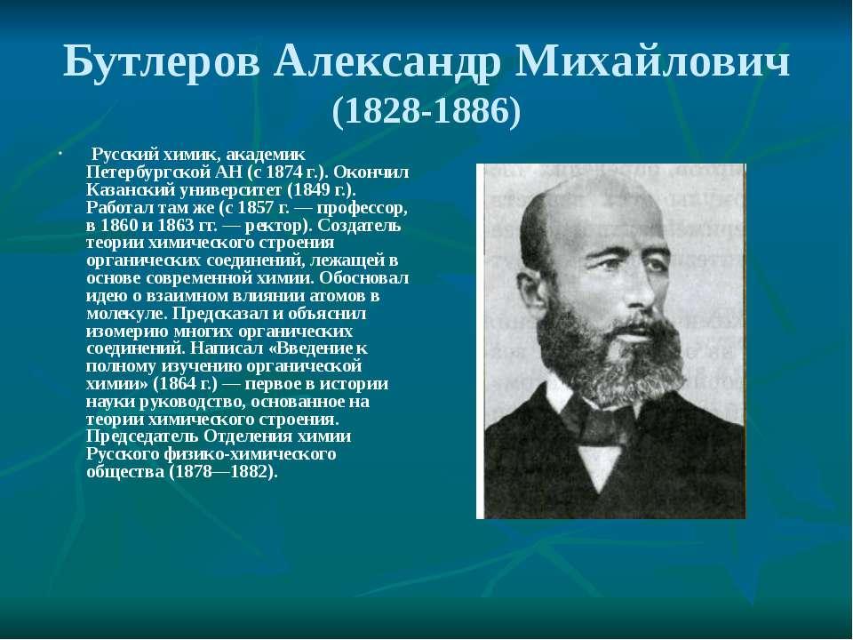 Бутлеров Александр Михайлович (1828-1886) Русский химик, академик Петербургск...