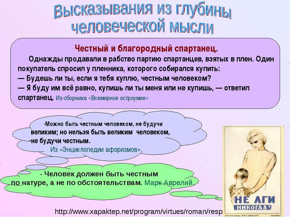 http://www.xapaktep.net/program/virtues/roman/respectability/desc.php   - Ч...