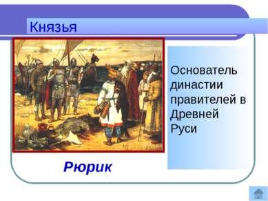 С р а ж е н и я «С вражеской стороны был Челубей, с нашей – Пересвет, монах Т...