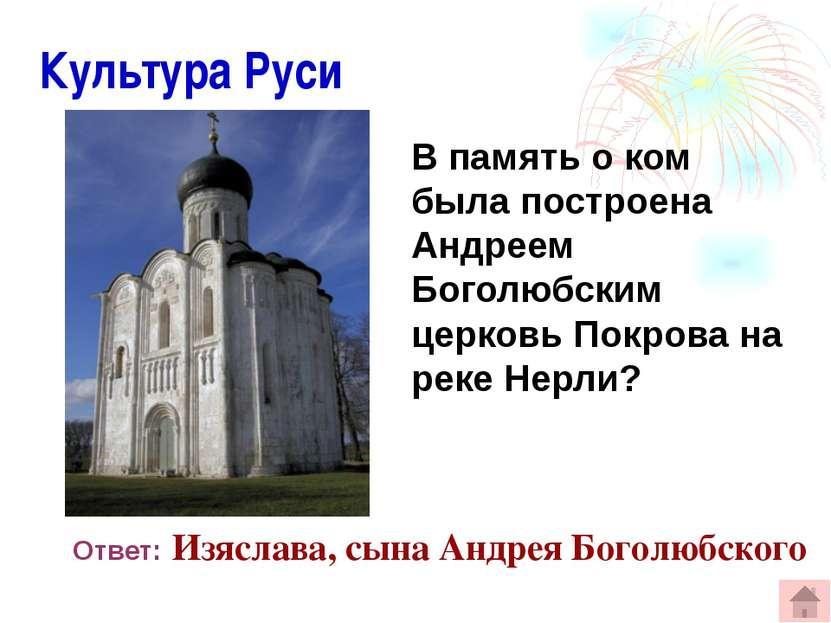 Города Руси Построен в 1010году на берегу реки Волги ростовским князем Яросла...