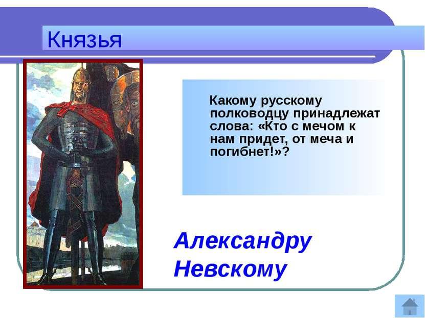 С р а ж е н и я В 1036 г. Этот князь разгромил печенегов и их набеги на Русь ...