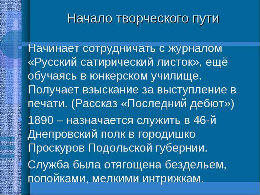 Начало творческого пути Начинает сотрудничать с журналом «Русский сатирически...