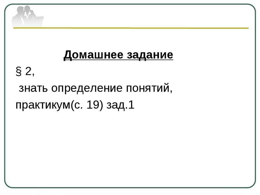 Домашнее задание § 2, знать определение понятий, практикум(с. 19) зад.1