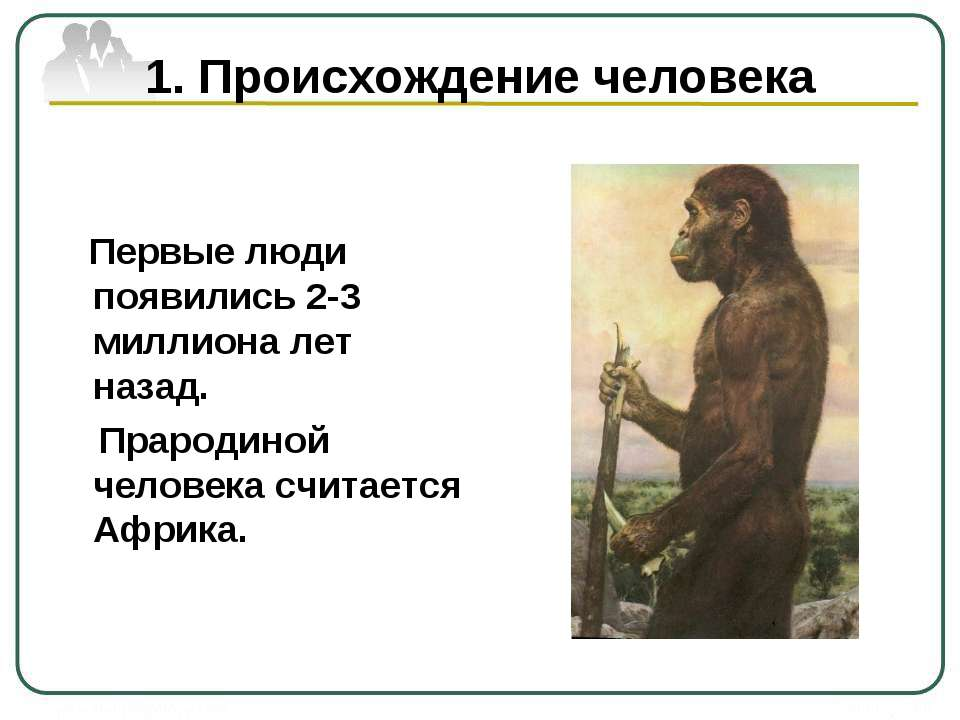 1. Происхождение человека Первые люди появились 2-3 миллиона лет назад. Праро...