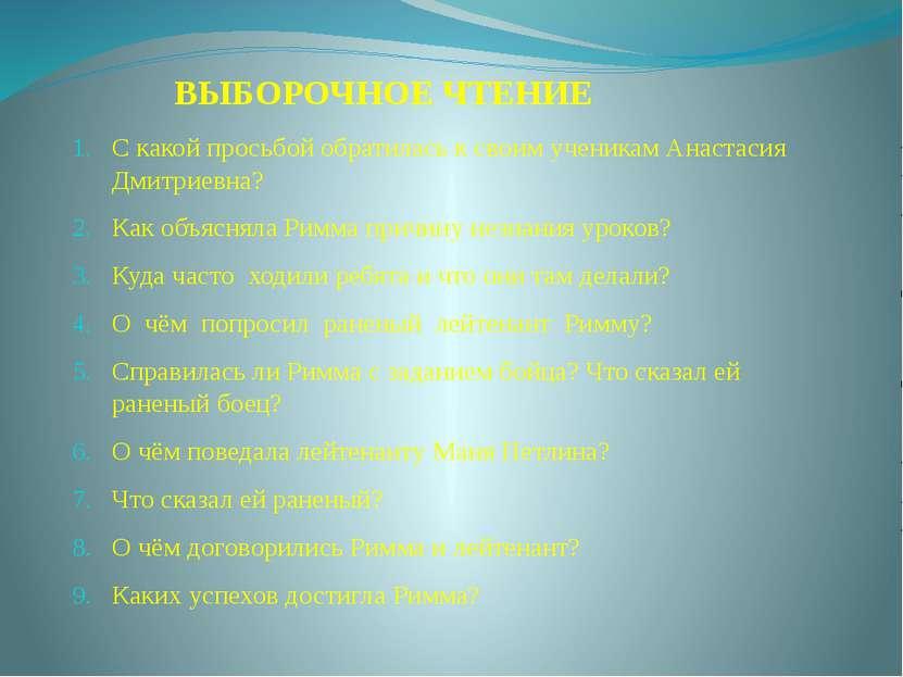 ВЫБОРОЧНОЕ ЧТЕНИЕ С какой просьбой обратилась к своим ученикам Анастасия Дмит...