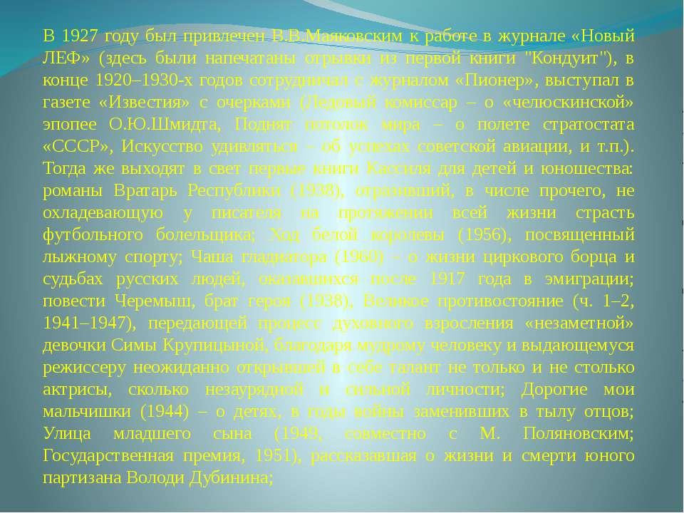 В 1927 году был привлечен В.В.Маяковским к работе в журнале «Новый ЛЕФ» (здес...