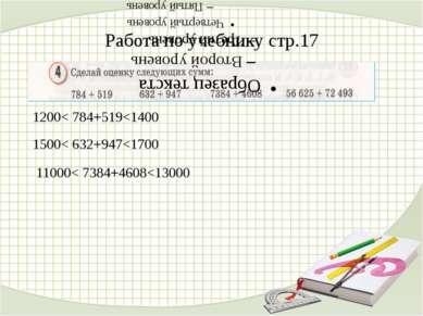 Работа по учебнику стр.17 1200< 784+519