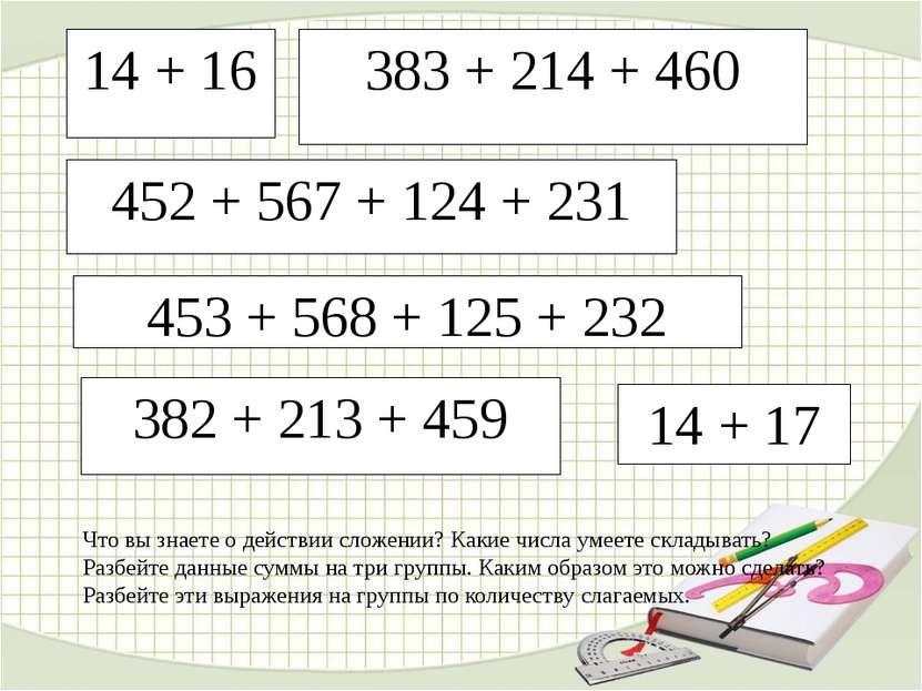 14 + 16 383 + 214 + 460 452 + 567 + 124 + 231 453 + 568 + 125 + 232 382 + 213...